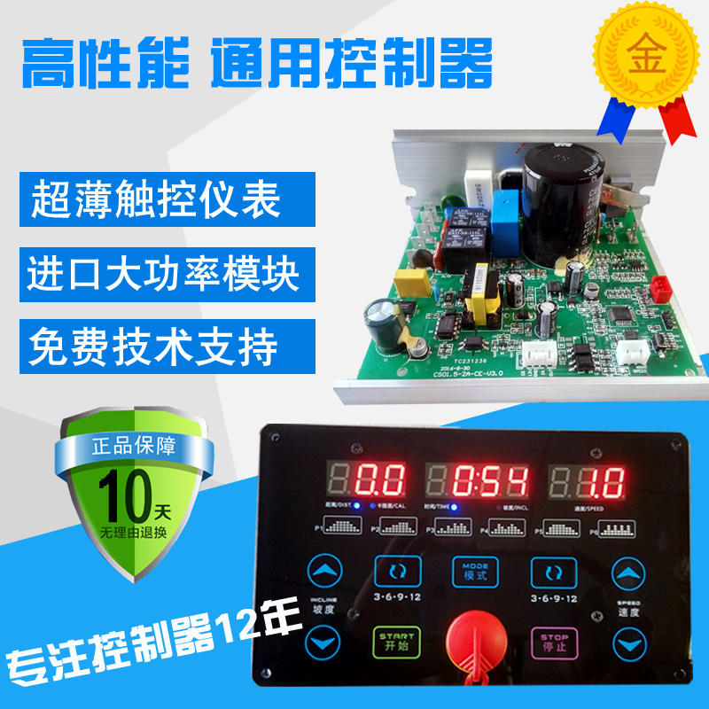 цена на Treadmill General Controller Treadmill Circuit Board Meter Main Board Treadmill Drive Board Controller Special Price