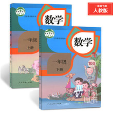2pcs Chinese Match textbook grade 1 Volume 2 for Elementary School /kids early educational books