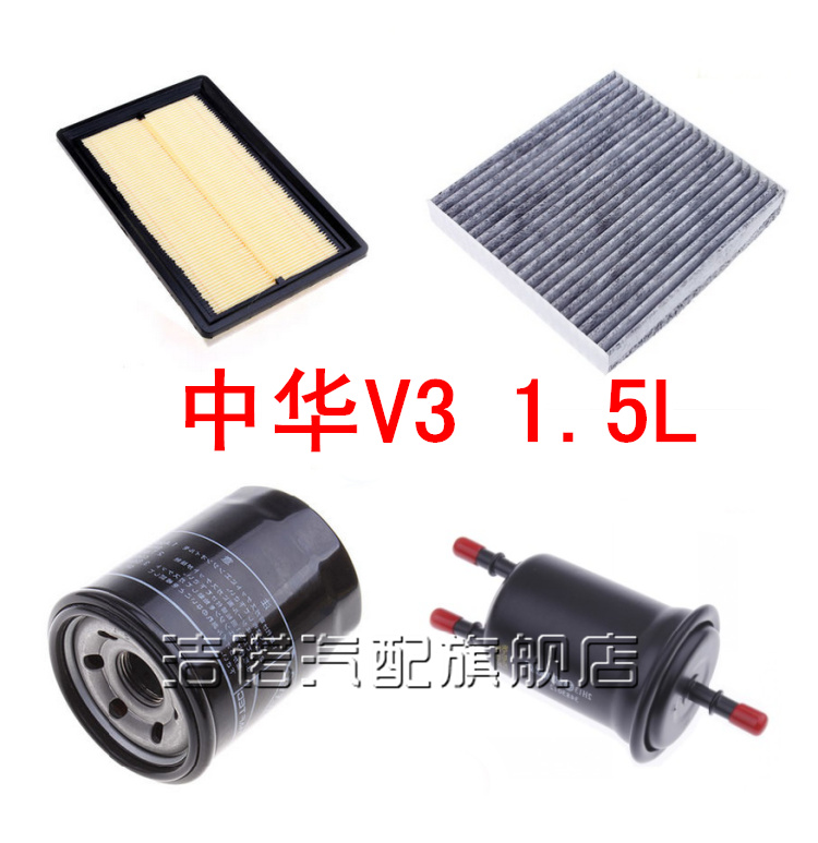 air filter +cabin air condition filter + fuel + Oil filter for used for brilliance V3 1.5Lair filter +cabin air condition filter + fuel + Oil filter for used for brilliance V3 1.5L