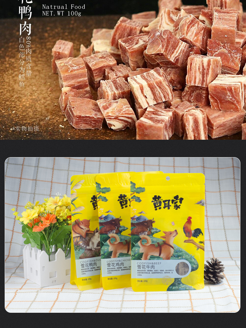 Pet food 100g Snowflake Chicken Duck Beef Dog Cat Puppy Training Molar Meat Meat Recipes Reward Snacks image