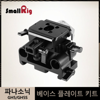 SmallRig Quick Release Baseplate Kit With Lens Adapter Support for Panasonic Lumix GH5/GH5S 15mm Rod Rail System 2035