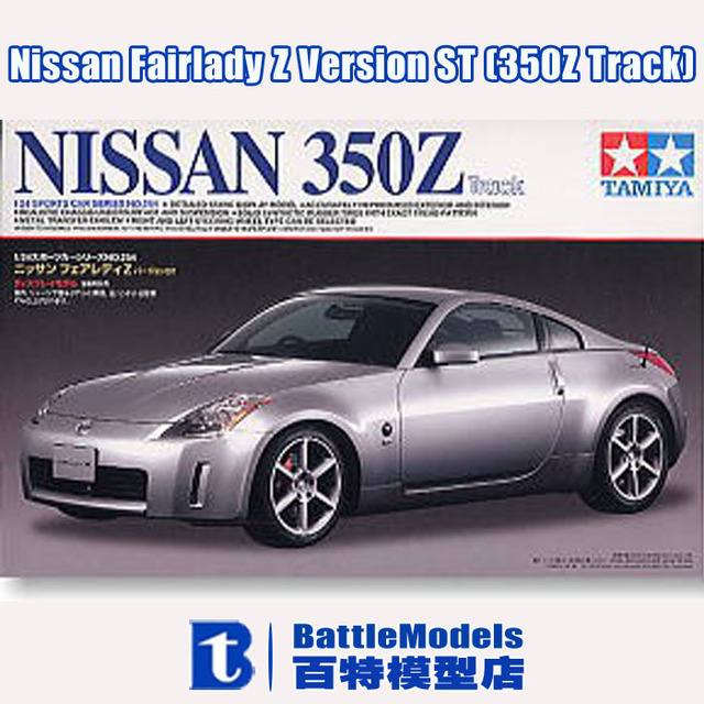 TAMIYA MODEL 1/24 SCALE #24254 Nissan Fairlady Z Version ST (350Z Track