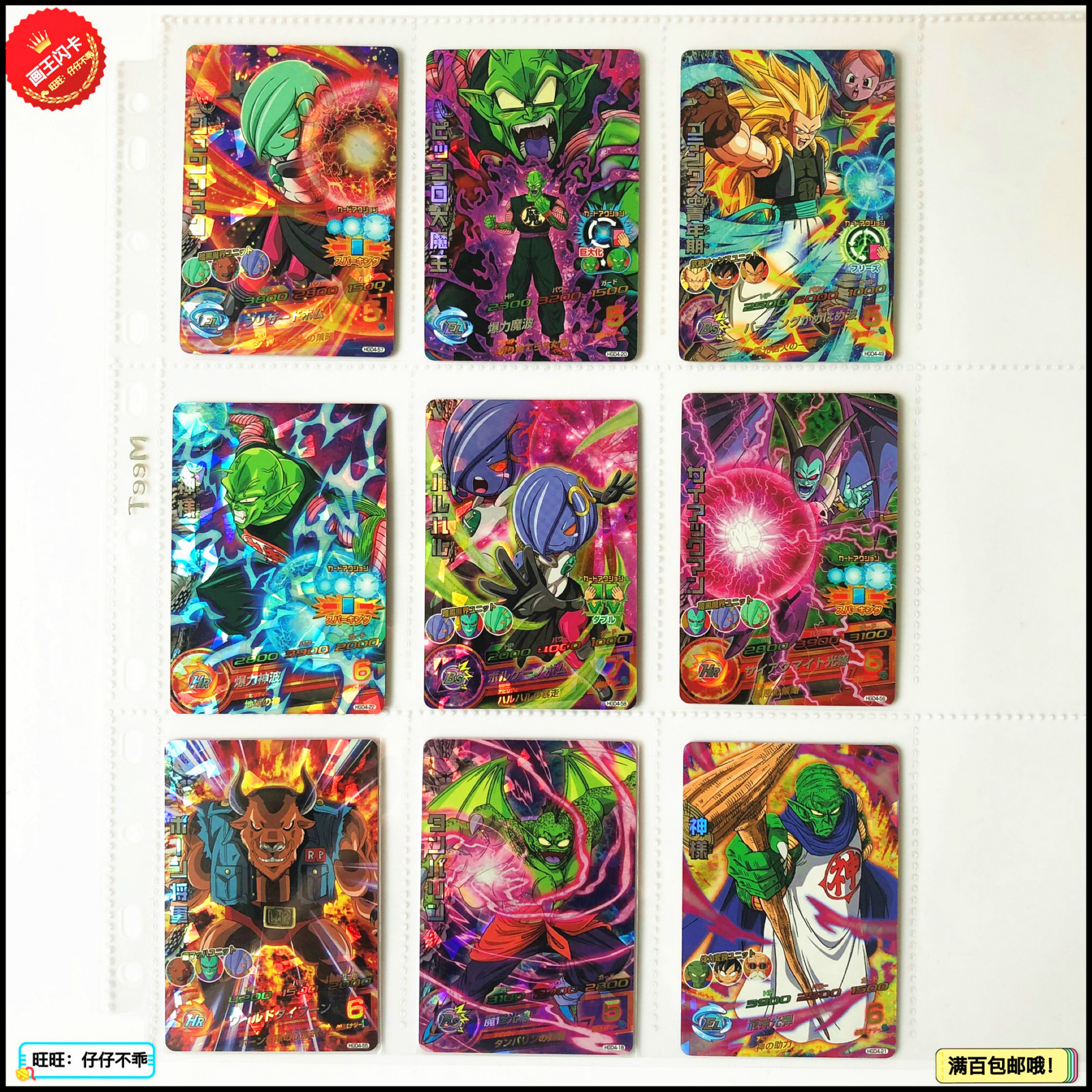 Japan Original Dragon Ball Hero Card SR Flash 3 Stars HGD4 Goku Toys Hobbies Collectibles Game Collection Anime Cards