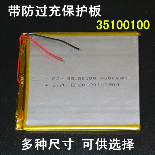 3.7V polymer lithium battery 4000mAh ultra thin large capacity DIY tablet special 35100100 electric core Rechargeable Li-ion Cel 3 7v polymer lithium battery 9074135 20000mah large capacity mobile power charging treasure diy rechargeable li ion cell