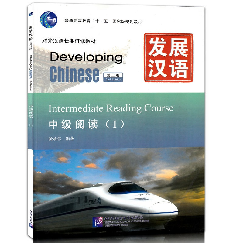 Developing Chinese (2nd Edition) Intermediate Reading Course I Textbook of Chinese as a Foreign Language Developing Chinese (2nd Edition) Intermediate Reading Course I Textbook of Chinese as a Foreign Language