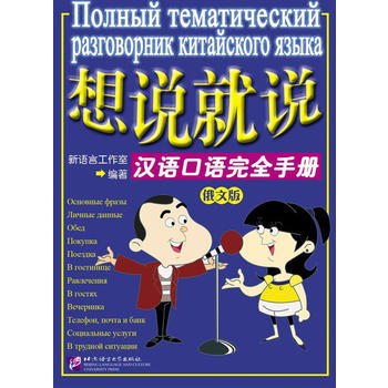 Chinese Language Learning Book A Complete Handbook Of Spoken Chinese About Russian Version
