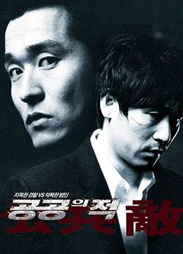 《人民公敌》2002年韩国动作,剧情电影在线观看