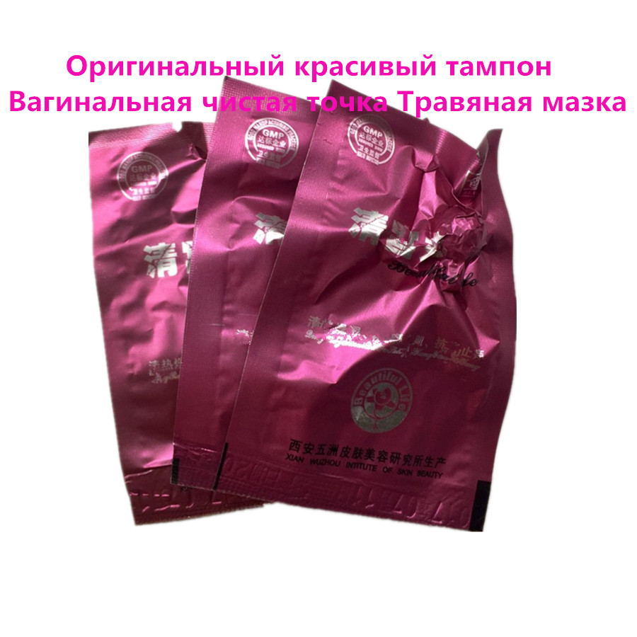 200pcs vagina toxins detoxing women health care clean point tampon yoni womb detox pearls anti infection
