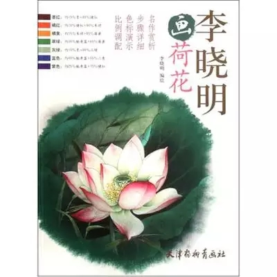 Chinese Painting Book Learn To Paint Lotus By Gongbi From Li Xiaoming