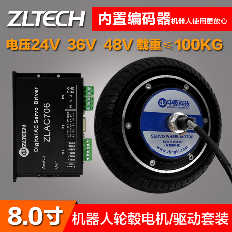 New robot 8 inch wheel hub motor driver ZLLG80ASM250 built in encoder 24v