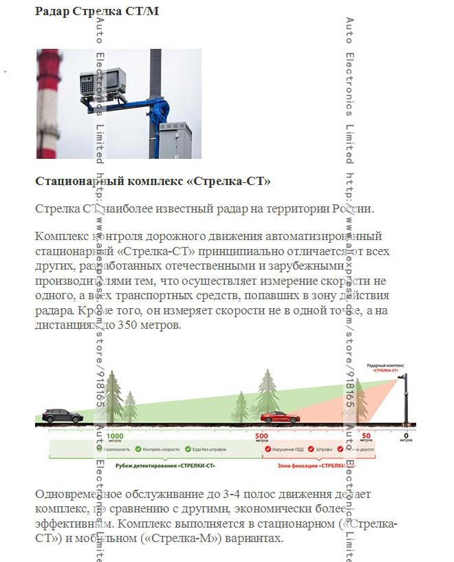 Strelka1