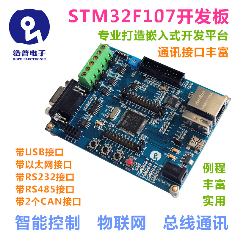 Hope STM32F107VCT6 development board with 485 pairs of CAN Ethernet NetworkingHope STM32F107VCT6 development board with 485 pairs of CAN Ethernet Networking