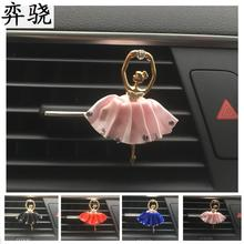 New Lady Car Perfume Metal Lovely Ballerina Styling Air Conditioner Outlet Ballet girl Clip Freshener Ornaments