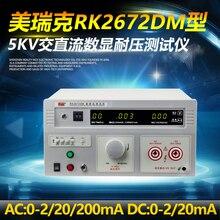 REK Merck RK2672D Новый цифровой тестер давления AC/200MA устройство давления RK2672DM