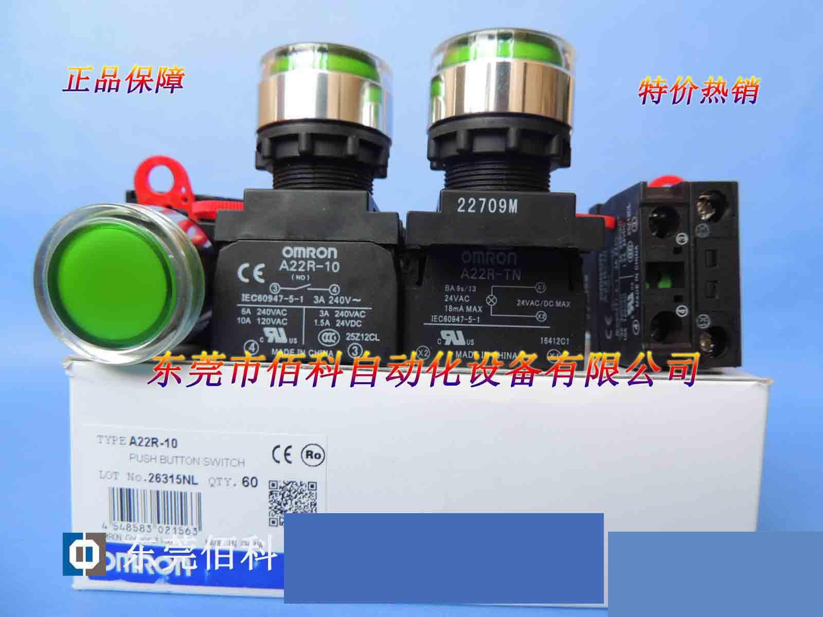 New Original Genuine OMRON Button Switch A22RL-FG-24A-10MNew Original Genuine OMRON Button Switch A22RL-FG-24A-10M