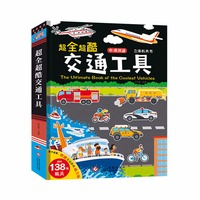 1 Pcs of Cool 3D Chinese English Vehicles Illustrated Book with magnetic sticker for Education and Children Reading