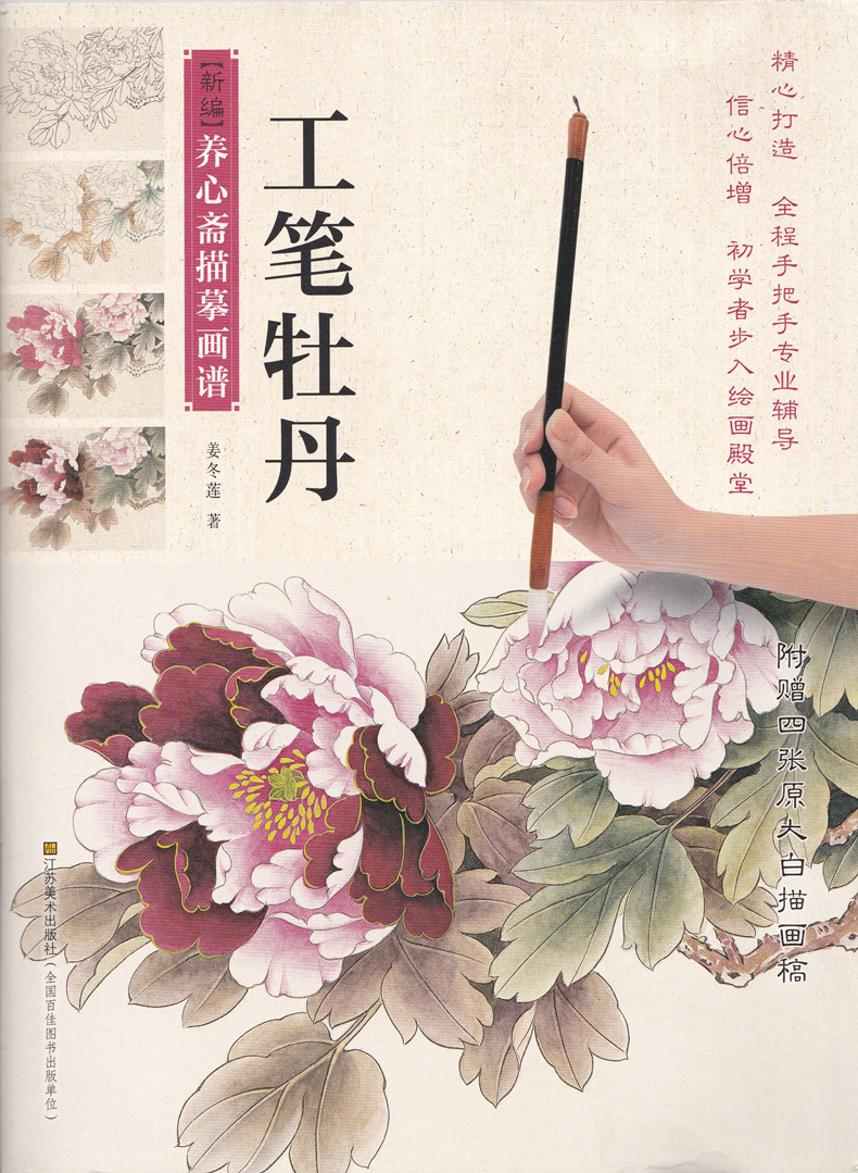 Chinese painting book peony by gongbi (II) meticulous brush work art beginner (Chinese 48 pages) chinese meticulous claborate style painting book chinese traditional gongbi painting china ancient flower textbook
