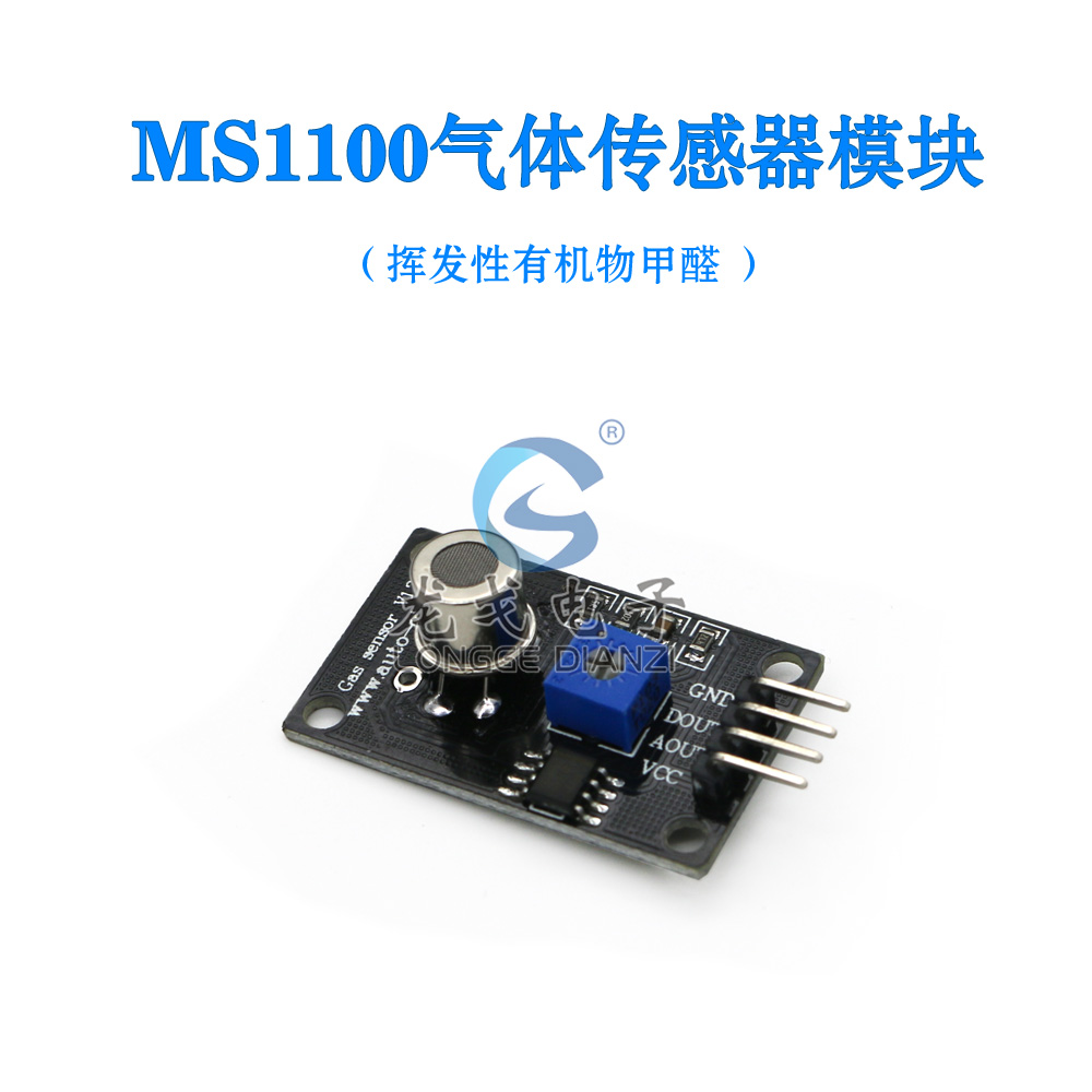 Compatible with MS1100-P111 VOCs formaldehyde gas detection sensor module