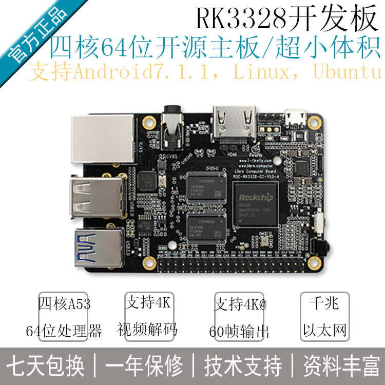Firefly-RK3328 Quad Core 64 Open Source Motherboards Support Android/Linux Super Raspberry 3288