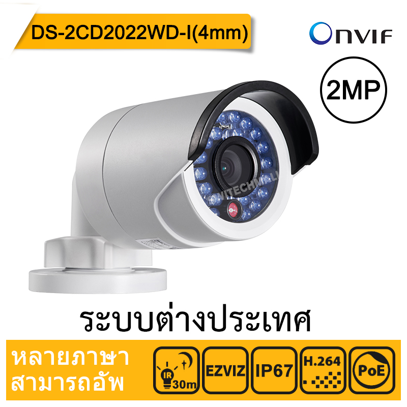 HIK DS-2CD2022WD-I(4mm) Original Version IP Camera 2MP ONVIF POE P2P Outdoor 1080p HD WDR Bullet newest hik ds 2cd3345 i 1080p full hd 4mp multi language cctv camera poe ipc onvif ip camera replace ds 2cd2432wd i ds 2cd2345 i