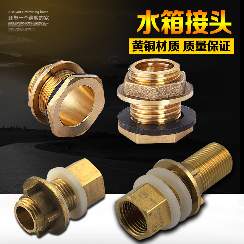 Copper Thickened Water Tank Fittings Stainless Steel Water Tower Interface Fittings Water Tower Drain 4 Points 6 Points 1 Inch