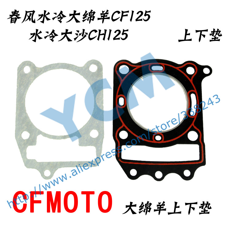 Water Cooled CF125 CH125 Engine Cylinder Pad Cylinder Gasket Cushion ATV CF125 Engine Parts Drop Shipping Drop Shipping