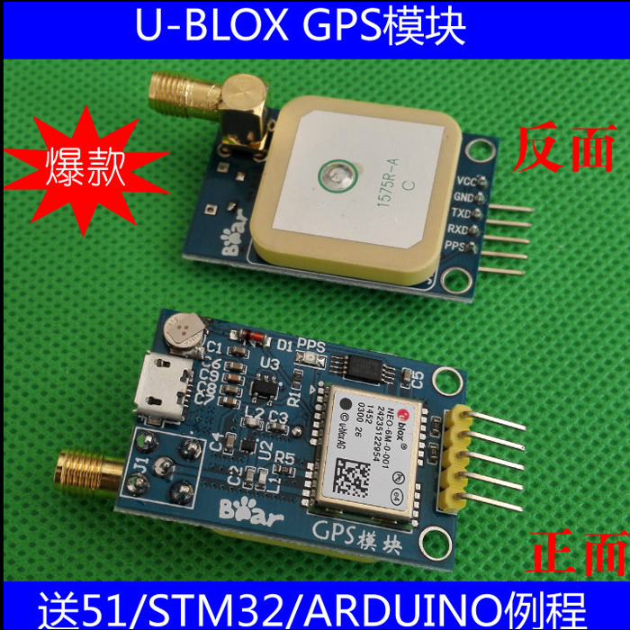 UBLOX GPS Module Satellite positioning  with Ceramic antenna/SMA interface freeshipping gps antenna sma port 3m wire navigator antenna