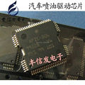 Free Shipping! For BOSCH 5pcs/lot IC APIC-D06 APICD06 Automotive Chip HQFP-64