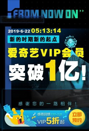 愛奇藝VIP會員破億 7.17-7.12 5折開會員圖片 第2張