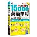 Новинка  1 шт.  15000 английских слов  карманная книга  английская говорящая лексика  Обучающая книга для взрослых