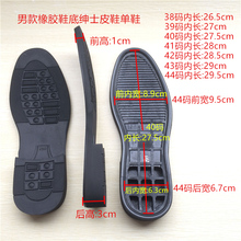 Men's rubber soles Single laces and casual shoes outsole non-slip stickers really protect gentleman soles