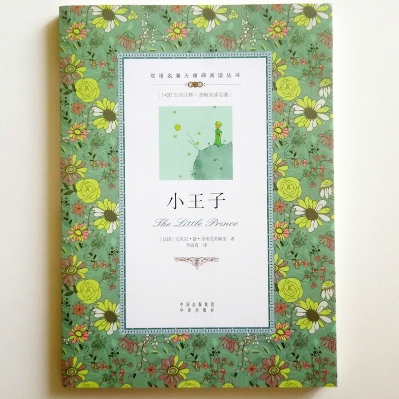 The Little Prince Bilingual Reading Book For Middle School Students English And Chinese