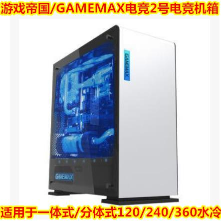 купить Game empire GAMEMAX gaming 2 all-tower gaming computer water-cooled chassis dual USB3.0 / large side through недорого