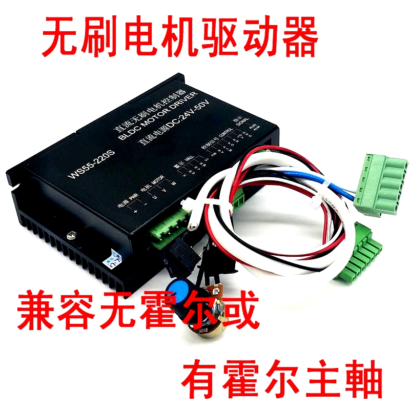 все цены на DC Brushless Motor Driver Control Panel WS55-220S with Holzer Compatible, No Holzer 50V 600W