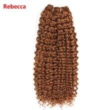 Rebecca Реми вьющиеся волосы расслоения Рыжий бразильский Человеческие волосы ткань Цветной Парикмахерская 30 # высокий коэффициент длинные волосы PP40 %