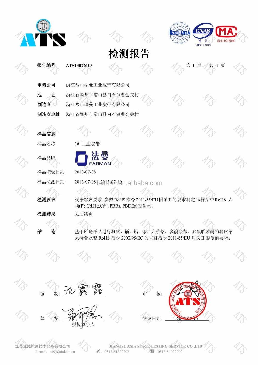 zhejiang farman Htd 14m White Pu Open Ended Timing Belts