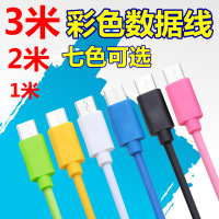 3 m data line general purpose mobile phone 3 m long color charging line