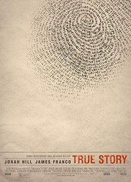 《真实故事》2015年美国剧情,犯罪,悬疑电影在线观看