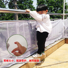 Child Kid Protection Rail Balcony Stair Fence Baby Safety Net Protector for Indoor Outdoor