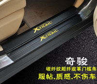 4pcs/lot car styling sticker carbon fiber grain PU leather door sill decorative cover for 2014 2016 Nissan X Trail