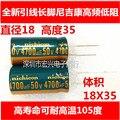50V4700UF высокой температуре 105 градусов высокой частоты с низким st электролитический конденсатор 4700 МКФ 50 В 18X35