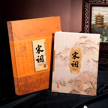 ShaoFu Chinese Silk Clear Stamp Books Creative Famous SongCi Poetry Album Stamps Traditional Business Gift Combined