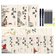 10pcs/set Chinese character copybook 3D groove calligraphy writing book Chinese word pen copybook Exercise Book For Adults Kids 300 song ci poetry copybook chinese pen calligraphy copybook regular script student adult copybook