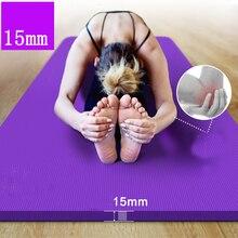 Новый дизайн 185*80 см 15 мм Толщина тонкий коврик для йоги нескользящая NBR безвкусно утолщение тренировочная площадка для занятий фитнесом и потери веса мате