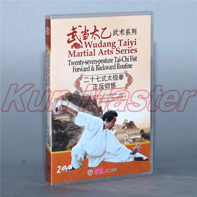 Wenty-seven-posture Tai-chi Fist Forward  Backward Routine Chinese Kung Fu  Teaching Video English Subtitles 2 DVD 9ff26e04c10