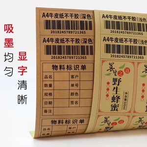 Image 3 - 50 sheets A4 Brown kraft paper stickers  Self Adhesive Inkjet Laser A4 printing labels