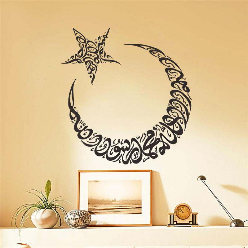US $1 63 25% OFF Islamic Wall Stickers Quotes Muslim Home Decor Living Room  Bedroom Arabic 316 Mosque Vinyl Decals God Allah Quran Mural Art-in Wall