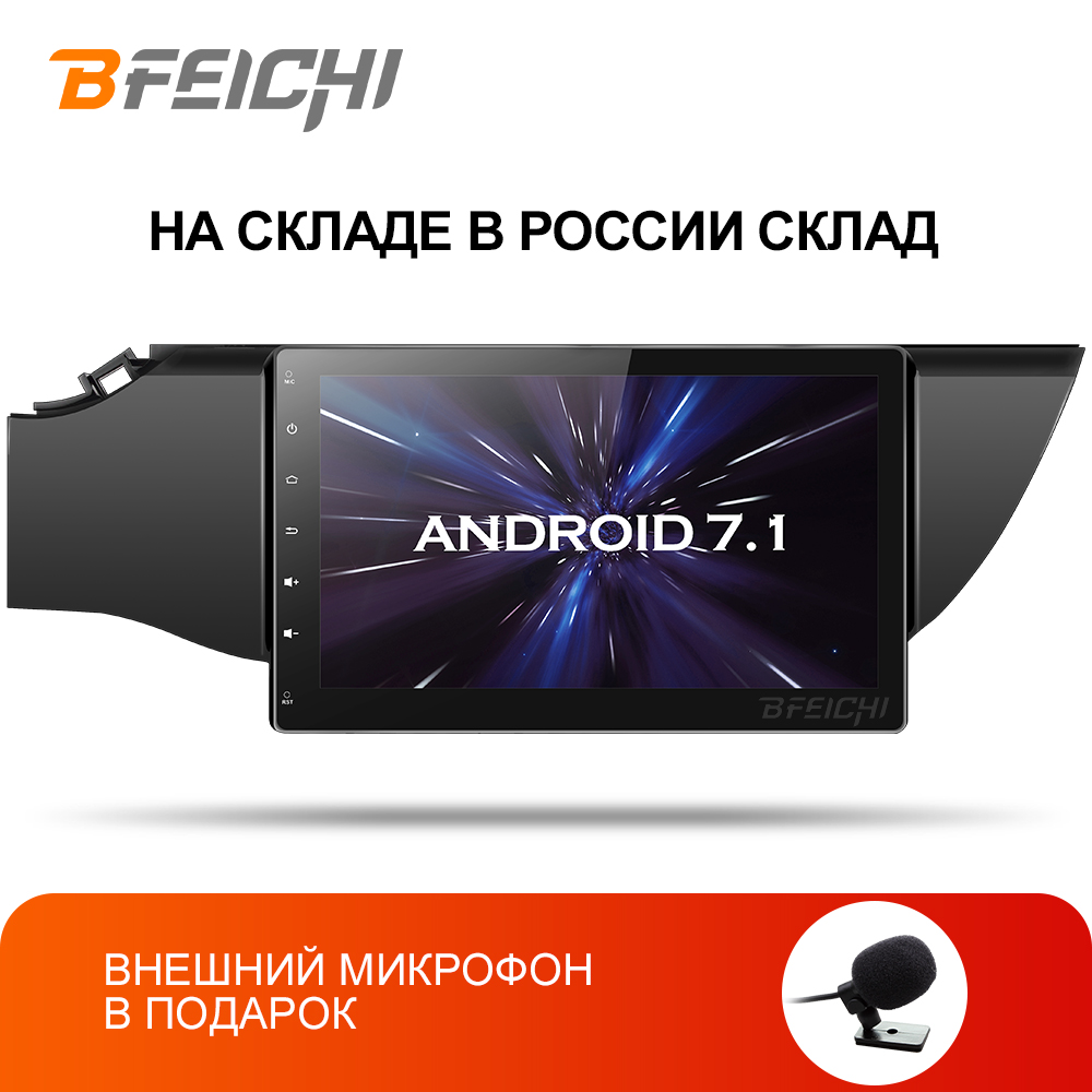 Bfeichi android 7.1 car dvd gps navigation 10.1
