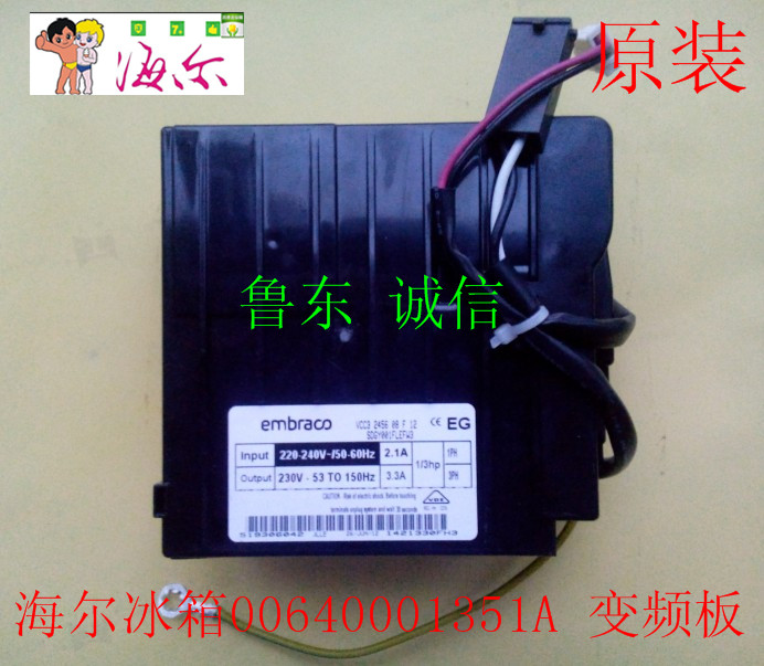 Haier refrigerator inverter board drive board 00640001351A for BCD-588WS, BCD-586WS etc. bcd 518wszbj 0064000823 refrigerator board tested