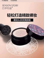Hot selling four seasons story mushroom head kiss beauty cream air cushion BB free shipping